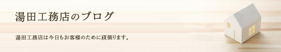 湯田工務店のブログ